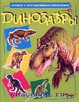 Динозавры. Книжка с наклейками