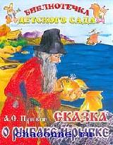 сказка о рыбаке и рыбке фильмом