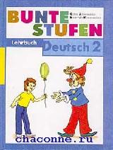 Разноцветные ступеньки 2 кл. Немецкий язык. Учебник