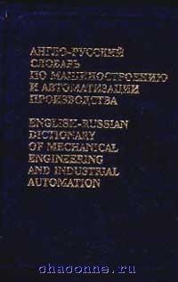 Англо-русский словарь по машиностроению и автоматизации производства 100 000 слов