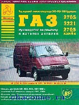Руководство + каталог ГАЗ 2705,3221,2705(Комби)