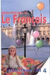 Французский язык 8 кл 4й год обучения