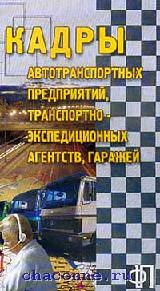 Кадры автотраспортных предприятий