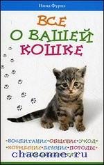 Все о вашей кошке. Воспитание и общение, уход, кормление, лечение, породы, рождение котят