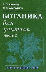 Ботаника для учителя часть 2я