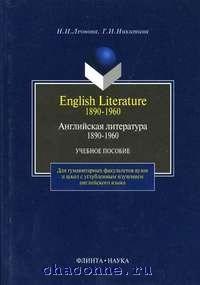 Английская литература 1890-1960 гг