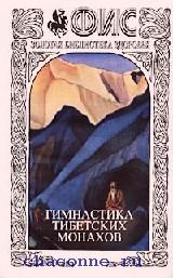 Гимнастика тибетских монахов. Альманах выпуск 8й