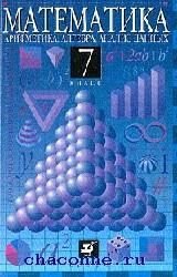 Математика 7 кл. Арифметика, анализ данных