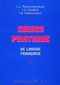 Практический курс французского языка в 2х томах