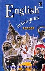 Английский язык за 2 года. Книга для чтения