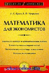 Математика для экономистов