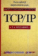 TCP/IP для профессионалов