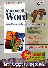 Word 97 в подлиннике