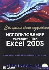 Использование Excel 2003