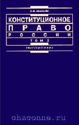 Конституционное право России в 2х томах