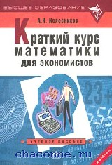 Краткий курс математики для экономистов