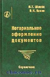 Нотариальное оформление документов