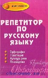 Репетитор по русскому языку. Орфография и пунктуация