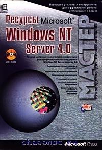 Ресурсы Windows NT Server 4.0 книга 1я