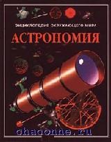 Астрономия. Энциклопедия окружающего мира