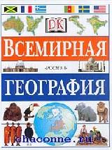 Всемирная география. Энциклопедия