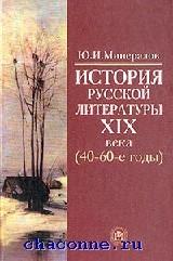 История русской литературы XIXв (40-60-е годы)