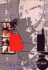 Первый век нашего кино