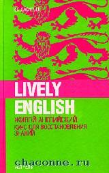 Lively English. Живой английский