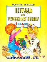 Тетрадь по русскому языку 3 кл