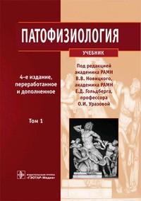 Патофизиология в 2х томах. Учебник
