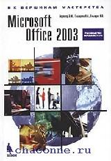 Office 2003.К вершинам мастерства