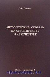 Англо-русский словарь по строительству и архитектуре
