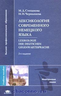 Лексикология современного немецкого языка
