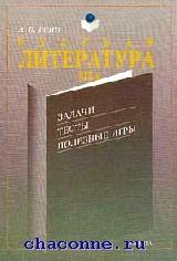 Русская литература 19 века. Задачи,тесты,игры