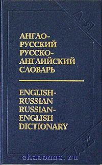 Англо-русский, русско-английский словарь с транскрипцией 40 000 слов