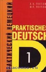Практический курс немецкого языка в 2х томах