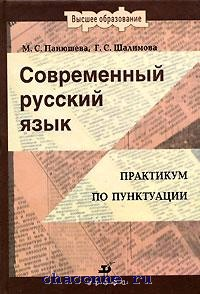 Современный русский язык. Практикум по пунктуации