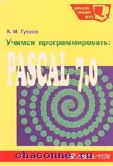 Учимся программировать. Pascal 7.0