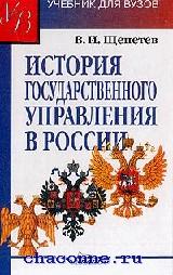 История государственного управления в России