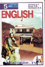 Английский язык 9 кл 5й год обучения