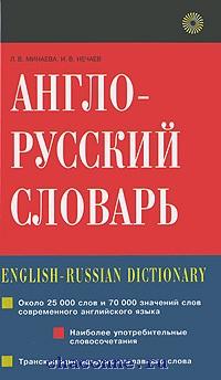 Англо-русский словарь 25 000 слов, 70 000 выражений