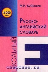 Школьный русско-английский словарь