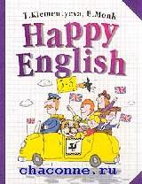 Счастливый английский 5-6 кл. Учебник