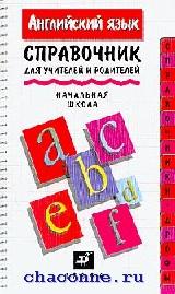 Английский язык. Справочник для начальной школы