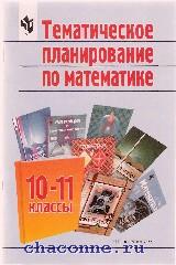 Математика 10-11 кл. Тематическое планирование