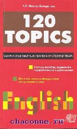 120 topics. Сборник разговорных тем по английскому языку