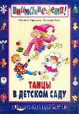Танцы в детском саду