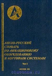 Англо-русский словарь по авиационному оборудованию в 2х томах
