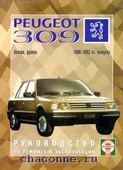 Руководство Peugeot 309 с 86-93 г.(бензин + дизель)