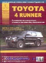 Руководство Toyota 4-Runner c 79-95 г.